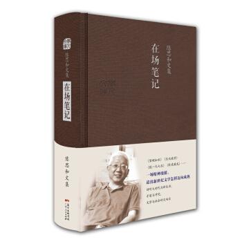 陈思和文集:在场笔记——新世纪文艺评论集