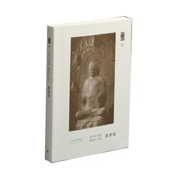 朵云文库·学术经典·美术史