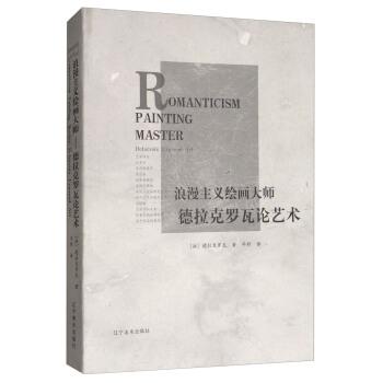 浪漫主义绘画大师(德拉克罗瓦论艺术)