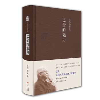 陈思和文集:巴金的魅力