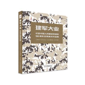 建军大业:纪念中国人民解放军建军90周年优秀美术作品集
