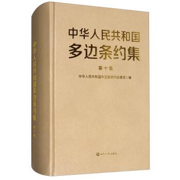 中华人民共和国多边条约集(第10集)(精)
