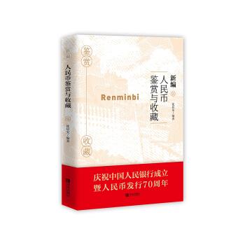 新编人民币鉴赏与收藏(精装)