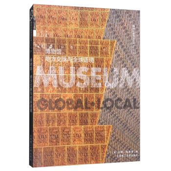 博物馆--地方文脉与全球语境