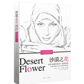 沙漠之花:世界名模华莉丝·迪里自传