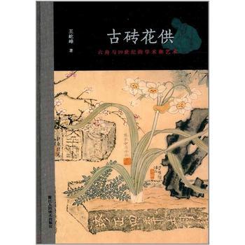古砖花供—六舟与19世纪的学术和艺术(精装)