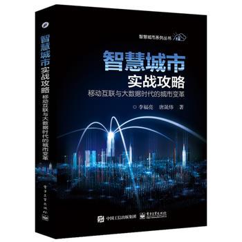 智慧城市实战攻略——移动互联与大数据时代的城市变革