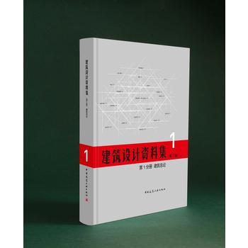 建筑设计资料集 第1分册 建筑总论