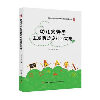幼儿园特色主题活动设计与实施