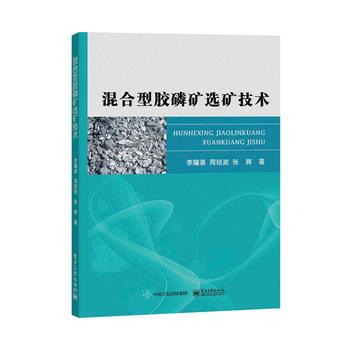 混合型胶磷矿选矿技术