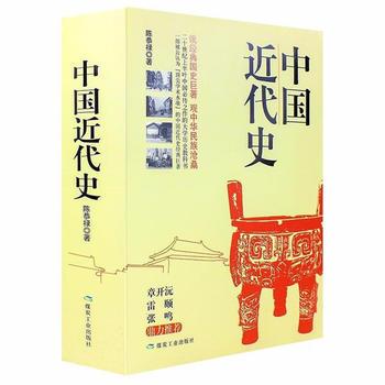 中国近代史(全二册)
