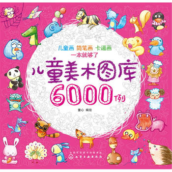 儿童美术图库6000例