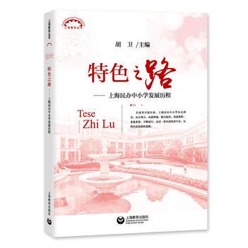 特色之路——上海民办中小学发展历程