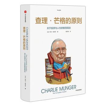 查理·芒格的原则:关于投资与人生的智慧箴言