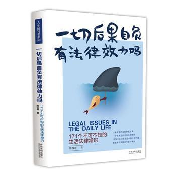 一切后果自负有法律效力吗:171个不可不知的生活法律常识