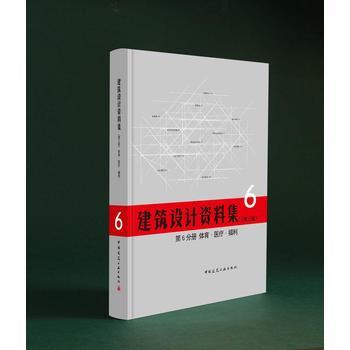建筑设计资料集 第6分册 体育.医疗.福利