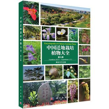 中国迁地栽培植物大全 第七卷
