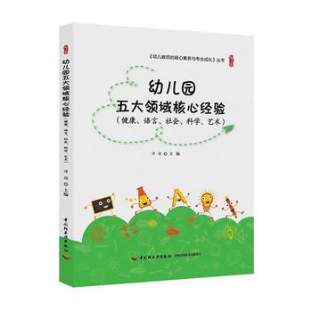 幼儿园五大领域核心经验(健康、语言、社会、科学、艺术)