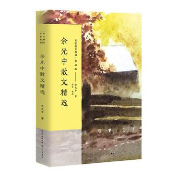 余光中散文精选(名家散文典藏 彩插版)