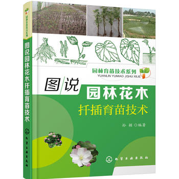园林育苗技术系列--图说园林花木扦插育苗技术
