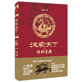 汉家天下·第二部:刘邦定鼎