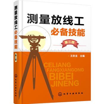 测量放线工必备技能(第二版)