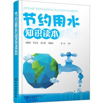 节约用水知识读本
