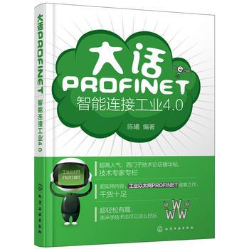 大话PROFINET:智能连接工业4.0