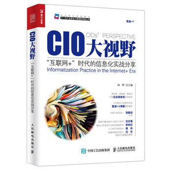 "CIO大视野 ""互联网+""时代的信息化实战分享"