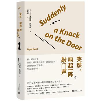 埃特加·凯雷特作品系列:突然,响起一阵敲门声