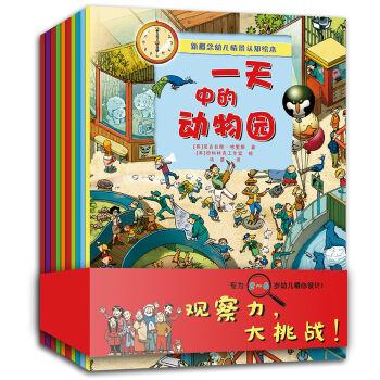 新概念幼儿情景认知绘本(新版套装全10册)