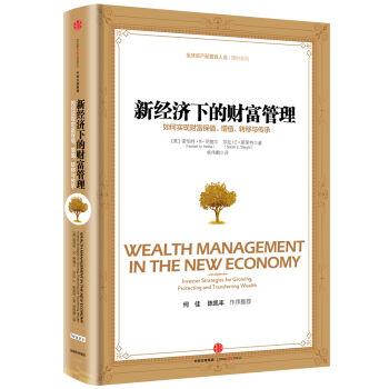 新经济下的财富管理