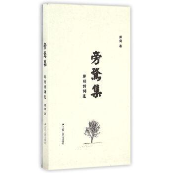 旁骛集 郑剑诗词选