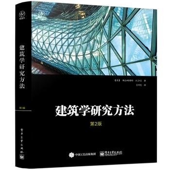 建筑学研究方法(第2版)