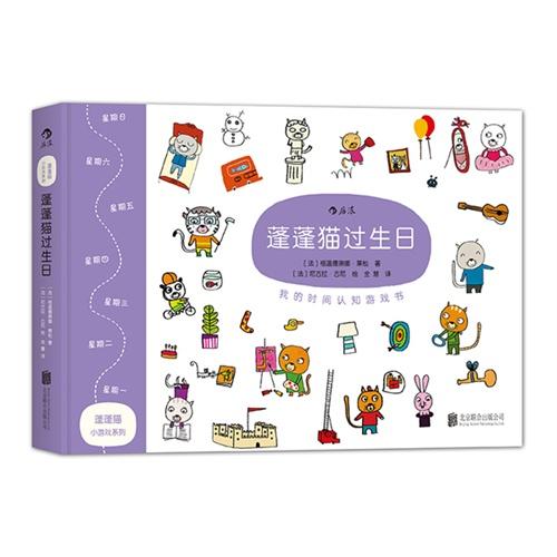蓬蓬猫过生日:我的时间认知游戏书
