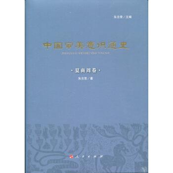 中国审美意识通史(夏商周卷)