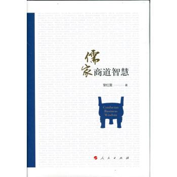 儒家商道智慧(精装本)