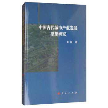 中国古代城市产业发展思想研究