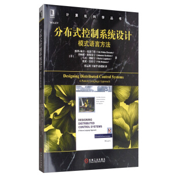 分布式控制系统设计:模式语言方法