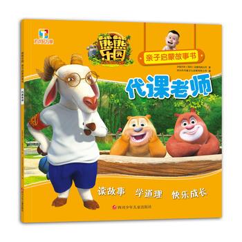 熊熊乐园亲子启蒙故事书:代课老师
