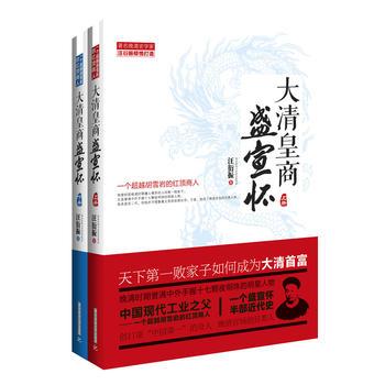 大清皇商盛宣怀——一个超越胡雪岩的红顶商人(全套上下两册)