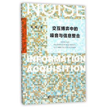 交互博弈中的噪音与信息整合