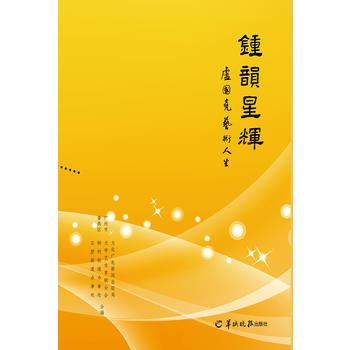 钟韵星辉 : 卢国尧艺术人生
