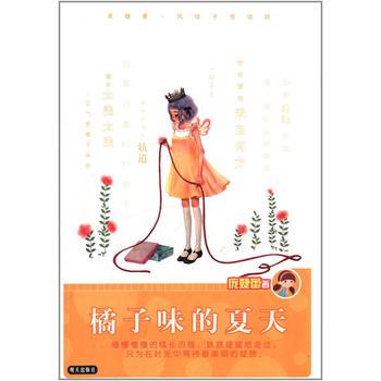 庞婕蕾·风信子悦读坊——橘子味的夏天