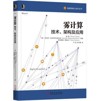 雾计算:技术、架构及应用