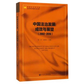 中国法治发展:成效与展望(2002-2016)