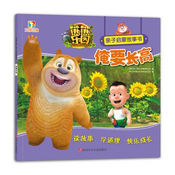 熊熊乐园亲子启蒙故事书:俺要长高