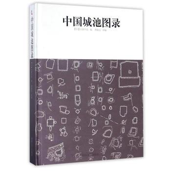 中国城池图录