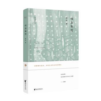 中国桂冠诗丛·第二辑:母亲和雪