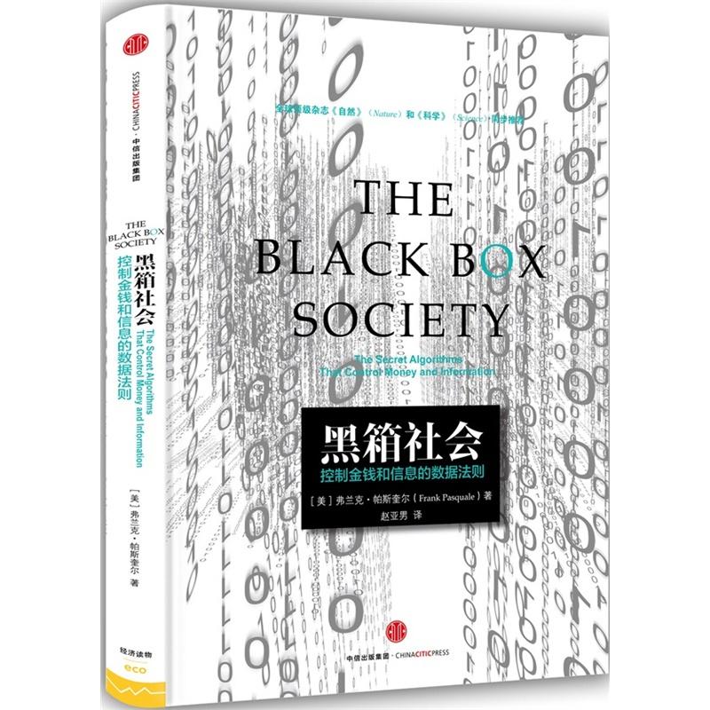 黑箱社会:掌控金钱和信息的数据法则(精装)